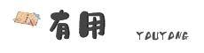有用网工具站logo